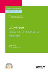 Основы экологического права 7-е изд., пер. и доп. Учебник для СПО