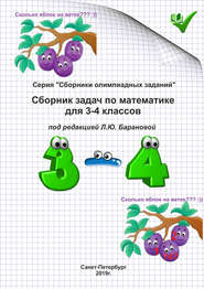 Сборник задач по математике для 3–4 классов