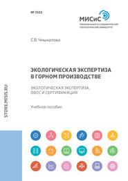 Экологическая экспертиза в горном производстве. Экологическая экспертиза, ОВОС и сертификация
