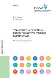 Транспортные системы горно-металлургических комплексов. Методические указания