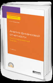 Анализ финансовой отчетности. Консолидированный бизнес. Учебник для СПО