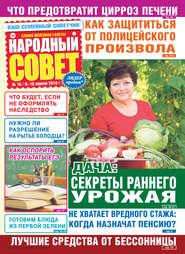 Народный совет №16\/2019
