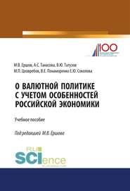 О валютной политике с учетом особенностей российской экономики