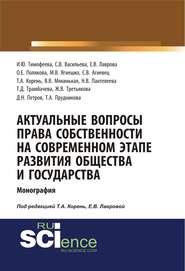 Актуальные вопросы права собственности на современном этапе развития общества и государства