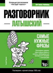 Латышский разговорник и краткий словарь 1500 слов