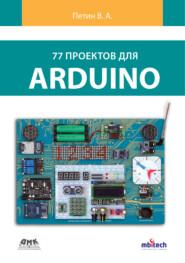 77 проектов для Arduino
