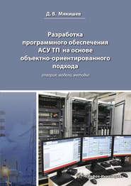 Разработка программного обеспечения АСУ ТП на основе объектно-ориентированного подхода (теория, модели, методы)