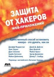 Защита от хакеров Web-приложений