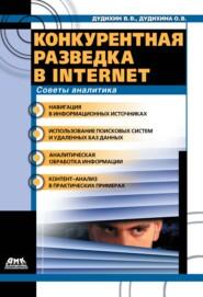 Конкурентная разведка в Internet. Советы аналитика