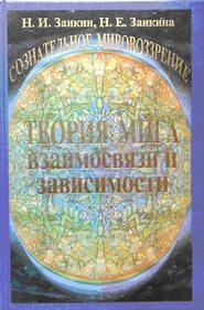 Учебник развития сознания. Книга 4. Теория Мига. Взаимосвязи и зависимости