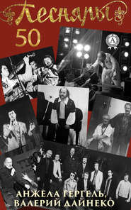 Песняры 50. Фотоальбом к юбилею