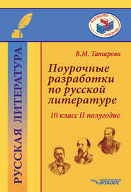 Поурочные разработки по русской литературе. 10 класс. II полугодие