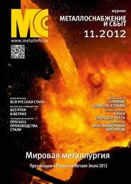 Металлоснабжение и сбыт №11\/2012