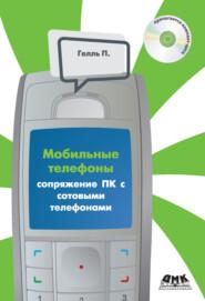 Сопряжение ПК с сотовыми телефонами