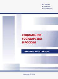 Социальное государство в России. Проблемы и перспективы