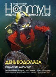 Нептун №2\/2019