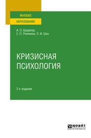 Кризисная психология 2-е изд., испр. и доп. Учебное пособие для вузов