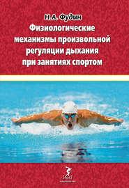 Физиологические механизмы произвольной регуляции дыхания при занятиях спортом
