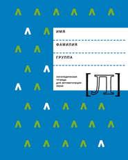 Логопедическая тетрадь для автоматизации звука Л