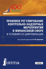 Правовое регулирование контрольно-надзорных мероприятий в финансовой сфере в условиях ее цифровизации