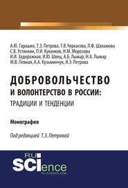 Добровольчество и волонтерство в России: традиции и тенденции