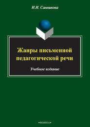 Жанры письменной педагогической речи