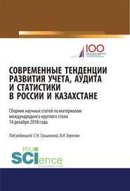Современные тенденции развития учета, аудита и статистики в России и Казахстане
