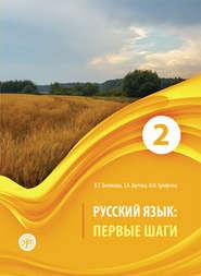 Русский язык. Первые шаги. Часть 2