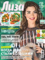 Журнал «Лиза» №03\/2020