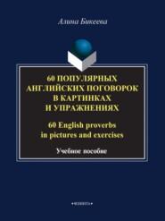 60 популярных английских поговорок в картинках и упражнениях \/ 60 English proverbs in pictures and exercises