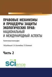Правовые механизмы и процедуры защиты экологических прав: национальный и международный аспекты. Часть 2