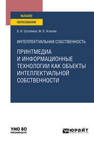 Интеллектуальная собственность: принтмедиа и информационные технологии как объекты интеллектуальной собственности. Учебное пособие для вузов