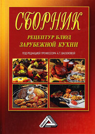 Сборник рецептур блюд зарубежной кухни