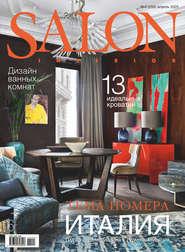 SALON-interior №04\/2020