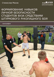 Формирование навыков личной безопасности студентов вуза средствами штурмового рукопашного боя