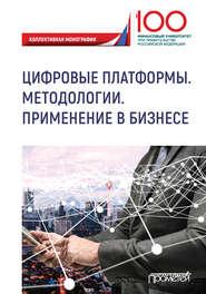 Цифровые платформы. Методологии. Применение в бизнесе