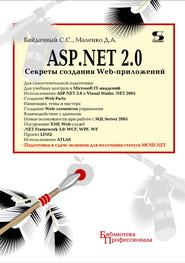 ASP.NET 2.0. Секреты создания Web-приложений