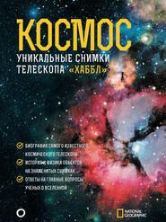 Космос. Уникальные снимки телескопа «Хаббл»