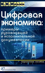 Цифровая экономика: примеры руководящей и исполнительной документации