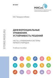 Дифференциальные уравнения. Устойчивость решений. Часть 1. Уравнения и системы первого порядка
