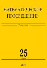 Математическое просвещение. Третья серия. Выпуск 25