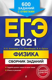 ЕГЭ-2021. Физика. Сборник заданий. 600 заданий с ответами