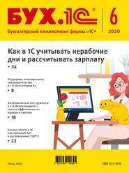БУХ.1С №6 2020 г. (+ epub)