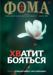 Журнал «Фома». № 4(204) \/ 2020