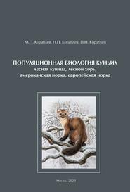 Популяционная биология куньих (лесная куница, лесной хорь, американская норка, европейская норка)