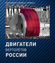 Двигатели вертолетов России