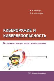 Кибероружие и кибербезопасность. О сложных вещах простыми словами