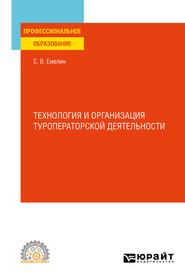 Технология и организация туроператорской деятельности. Учебное пособие для СПО