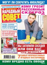 Народный совет №29\/2020