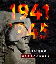 1941–1945. Подвиг ярославцев